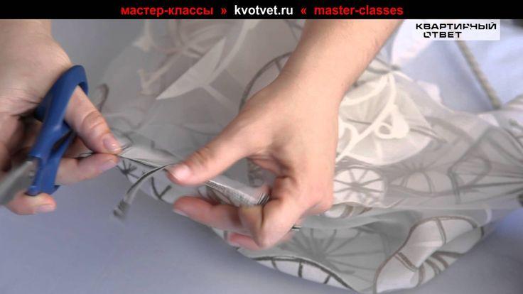 Мастер-класс по обработке бокового края штор проводит дизайнер по шторам Надежда Щукина. http://archiprofi.ru/user/nadezhda-shchukina/