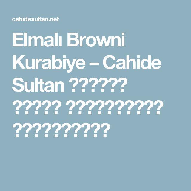 Elmalı Browni Kurabiye – Cahide Sultan بِسْمِ اللهِ الرَّحْمنِ الرَّحِيمِ