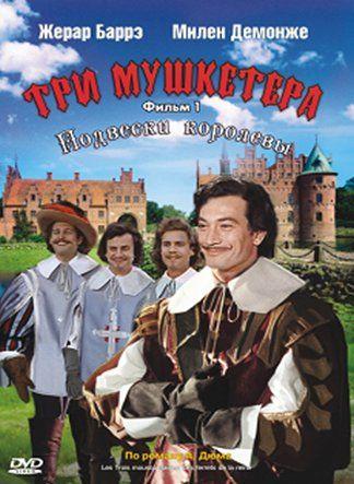 Три мушкетера: Подвески королевы (1961)