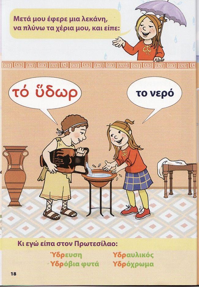 Βιβλίο – Η Φανή μαθαίνει Αρχαία Ελληνικά στο βουνό και τη θάλασσα (για παιδιά δημοτικού)
