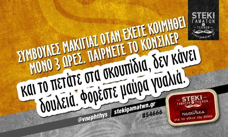 Συμβουλές μακιγιάζ όταν έχετε κοιμηθεί μόνο 3 ώρες @vnephthys - http://stekigamatwn.gr/s4666/