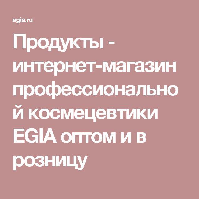 Продукты - интернет-магазин профессиональной космецевтики EGIA оптом и в розницу