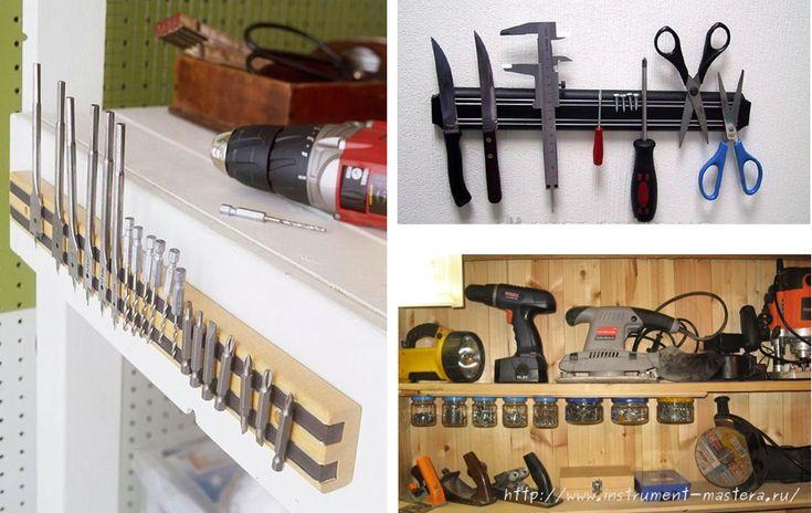 Организация хранения инструментов - В дом, где смеются, приходит счастье