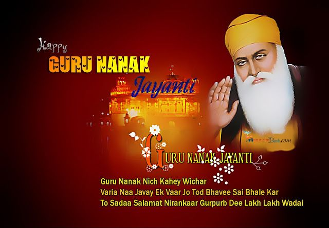 Here we have provided the best collection of guru nanak jayanti quotes in Punjabi.