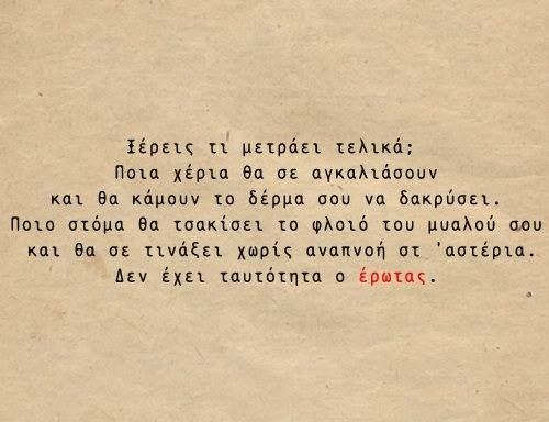 .ο έρωτας... greek quotes