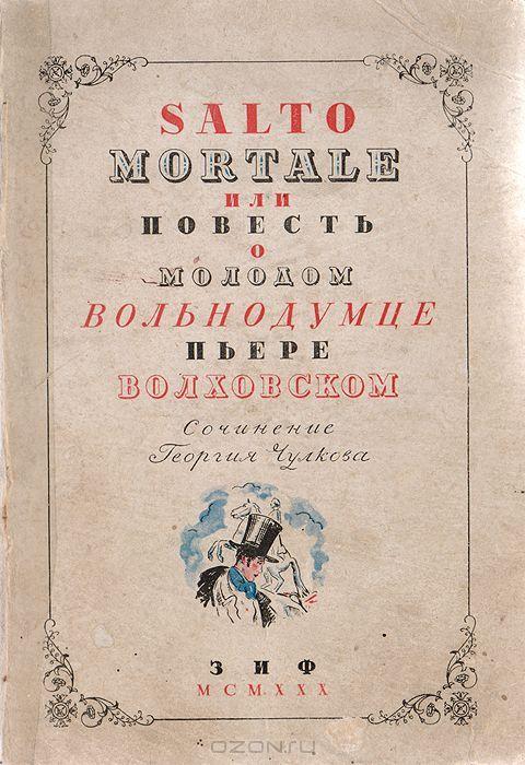 Salto Mortale, 1930.