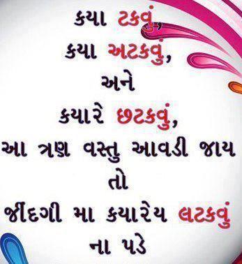 maa gujrati sayery | Funny Gujarati Quotes
