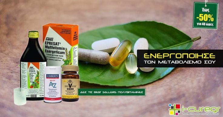💊 Οι πολυβιταμίνες αποδεικνύονται οι σημαντικότεροι σύμμαχοι, όταν το πρόγραμμα είναι φορτωμένο. Στο i-Cure.gr, θα βρείτε τα δημοφιλέστερα προϊόντα της κατηγορίας, στις χαμηλότερες τιμές της αγοράς!
