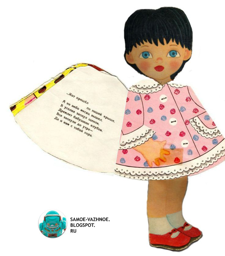 Кукла-книга Машенька. Детские книги  и куклы СССР - http://samoe-vazhnoe.blogspot.ru/