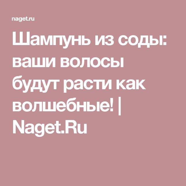 Шампунь из соды: ваши волосы будут расти как волшебные! | Naget.Ru