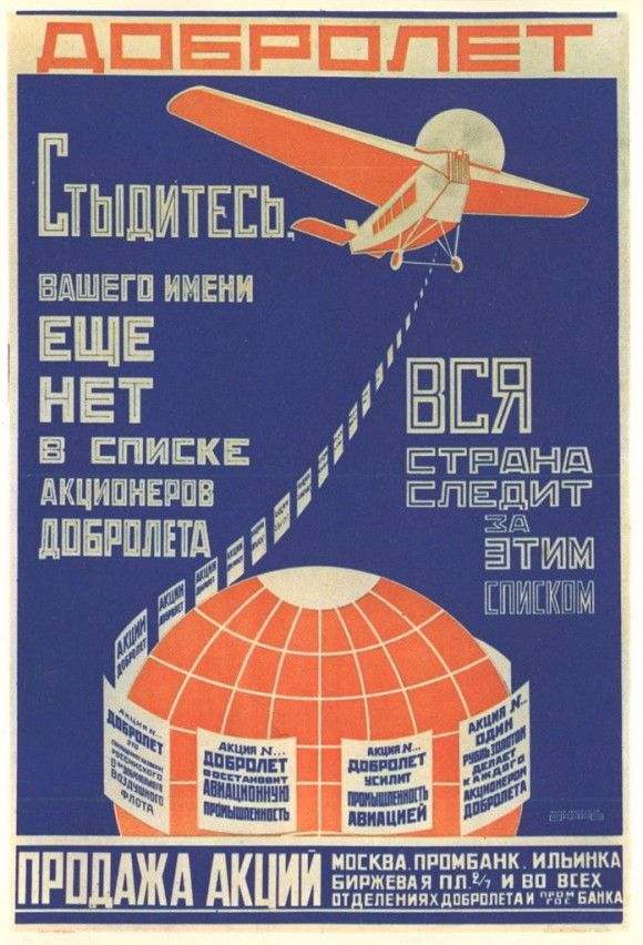 ←  →  'Dobrolet' (blue version) ad poster by Alexander Rodchenko, c.1923