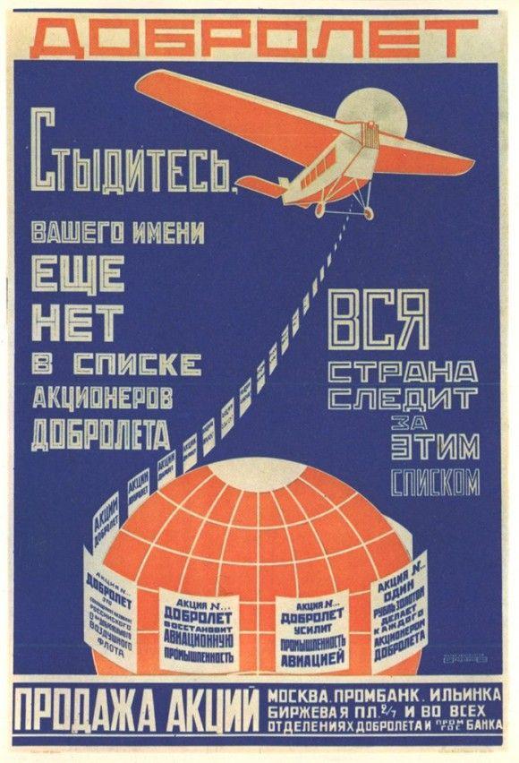 ←  →  'Dobrolet' (blue version) ad poster by Alexander Rodchenko, c.1923