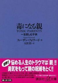 毒になる親 Toxic parents