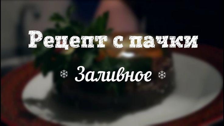 Рецепт с пачки # 19 Заливное