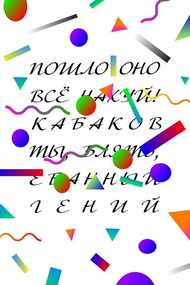 poster, kabakov
