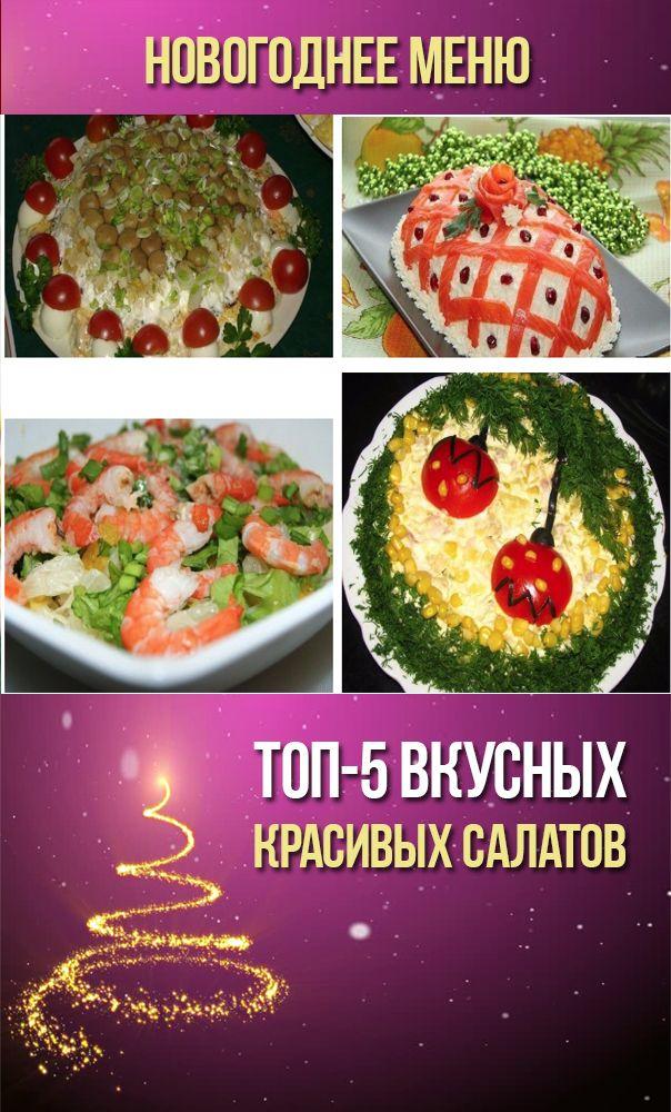 Меню салатов к праздничному столу