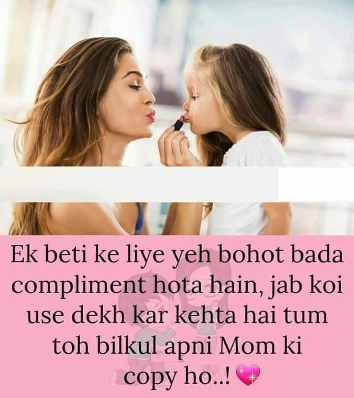 Hahahahaha .... Awwn sweet pic .... Main b apni mom ki copy hoon :)