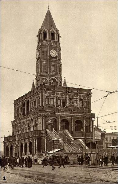 Сухарева башня, Москва