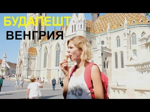 Travel Europe Budapest Hungary last day in Europe - YouTube