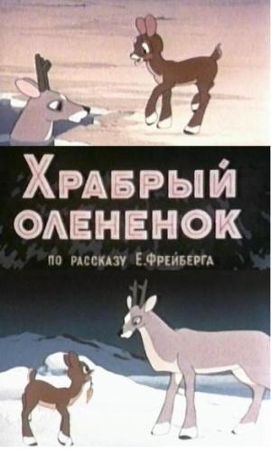 """""""Храбрый олененок"""" 1957 г. СССР. 20 мин.  По рассказу Е. Фрейберга об отважном оленёнке, который спас свою маму. Во время длительного перехода олени Тангене и Айхо отстали от стада. Маленький оленёнок Айхо, найдя в себе мужество и силы, бросается на розыски стада оленей и, таким образом, спасает свою мать Тангене, попавшую в полынью."""