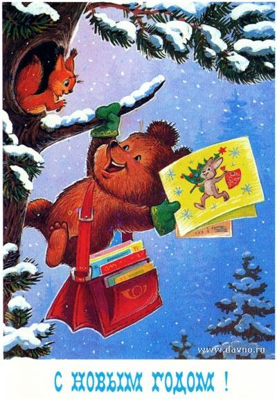 Мишка-почтальон принес открытку бельченку открытка