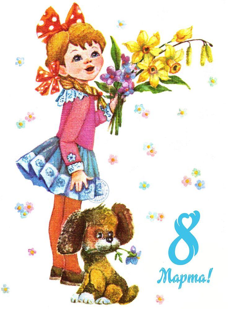 Годовщина свадьбы, девочка с букетом цветов открытка
