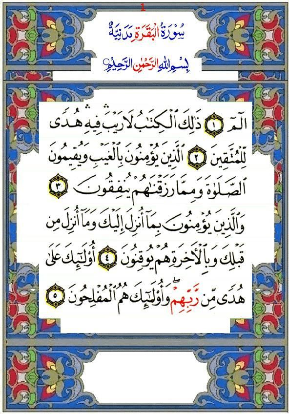 "#holy_quran : english & frensh translation & arabic explanation  #Surat_AlBaqarah (The Cow) - سورة البقرة  Verses: ""1 to 5"""