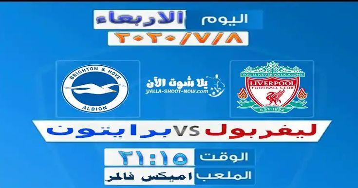 مشاهدة مباراة ليفربول وبرايتون اليوم بث مباشر الدوري الانجليزي 8 7 2020 Liverpool Brighton Allianz Logo