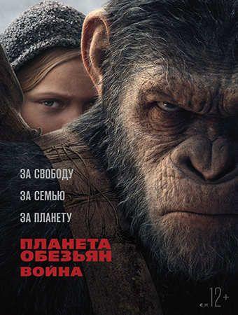 скачать фильм Планета обезьян: Война (2017)