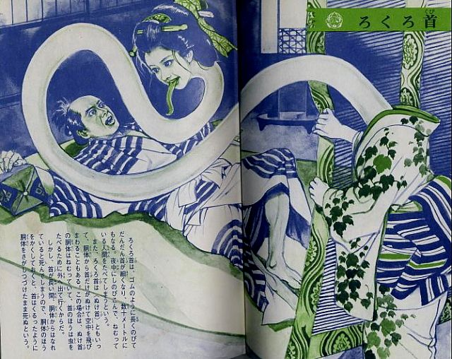 - Rokurokubi (long-necked woman), Illustrated Book of Japanese Monsters, 1972