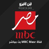 قناة Mbc مصر بث مباشر اون لاين 24 ساعة بجودة Hd بدون تقطيع