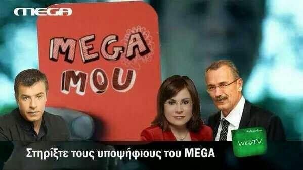 Ο ΧΑΦΙΕΣ: Ψηφίστε Mega! Στείλτε μήνυμα ότι γουστάρετε τη γεν...