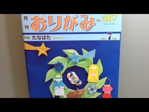 NOA Monthly Origami Magazine February 2017 REVIEW - YouTube