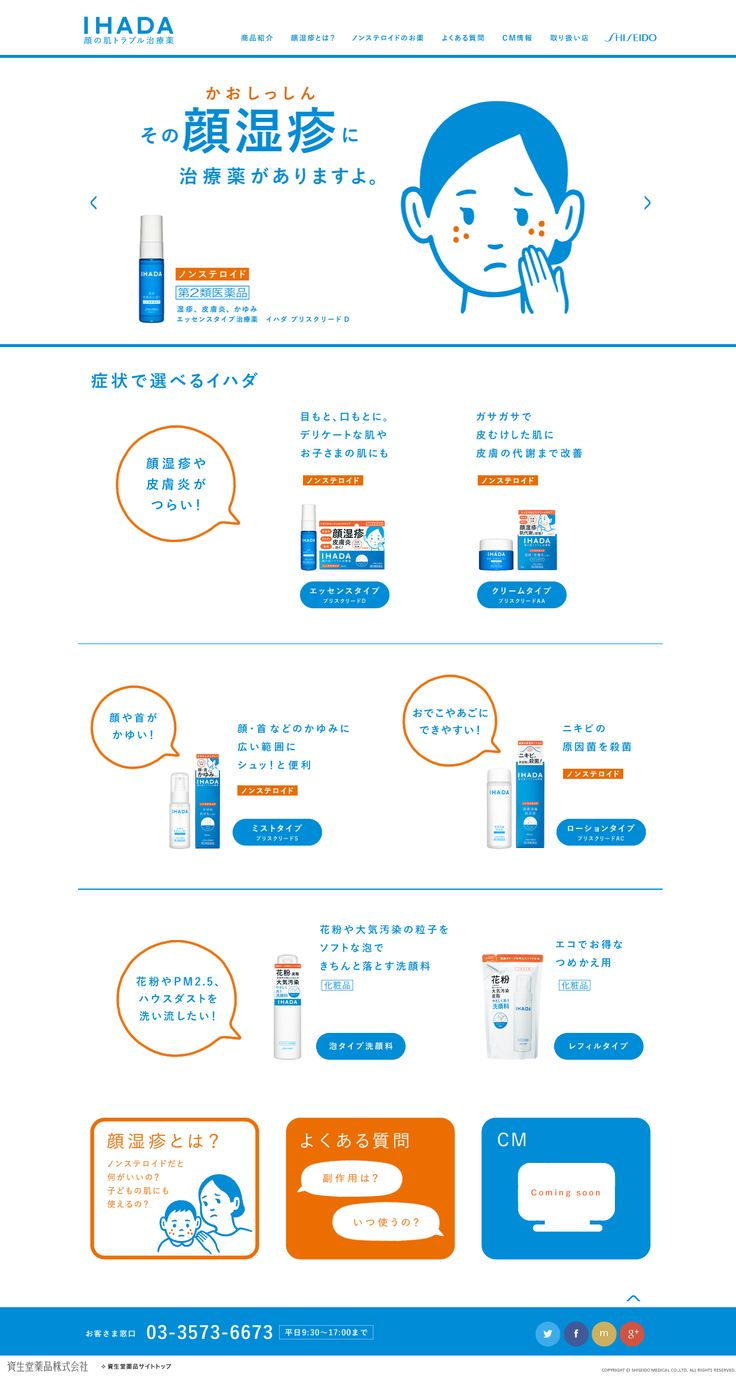 http://medical.shiseido.co.jp/ihada/index.html
