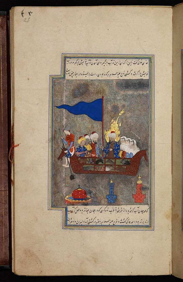 Ark of Nuh (Noah) landed on a mountain when God ordered earth and sky to stop water and rain - Qisas al-anbiya. Digital Collections of the Berlin State Library