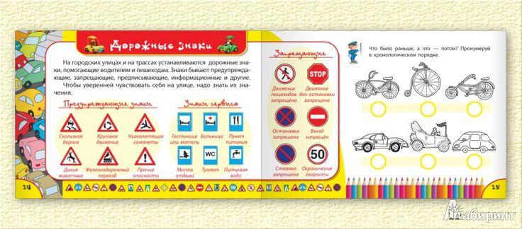 Иллюстрация 7 из 7 для Правила дорожного движения для детей - Сергей Гордиенко | Лабиринт - книги. Источник: Дядя Стёпа