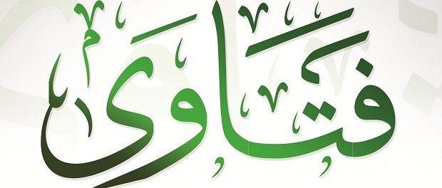 ما حكم مص الأعضاء التناسلية بين الزوجين Arabic Calligraphy Islam Blog Posts