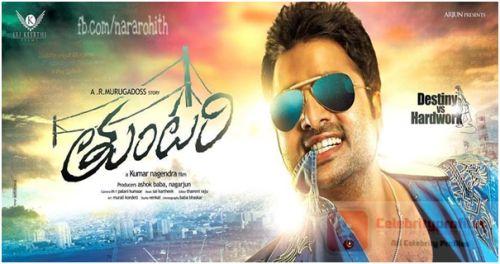 Nara Rohit 'Tuntari' Movie Teaser Released