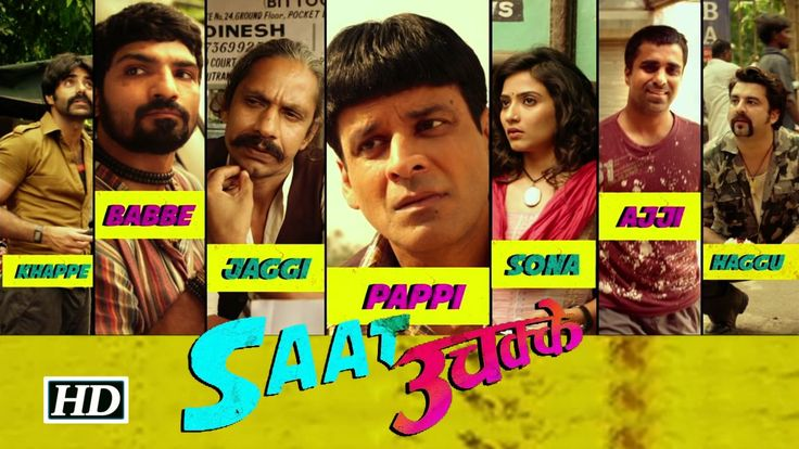 Saat Uchakkey HILARIOUS Trailer Launch | Vijay Raaz, Anupam Kher , http://bostondesiconnection.com/video/saat_uchakkey_hilarious_trailer_launch__vijay_raaz_anupam_kher/,  #AnupamKher #KayKayMenon #saatuchakkeytrailer #saatuchakkeytrailerlaunch #VijayRaaz