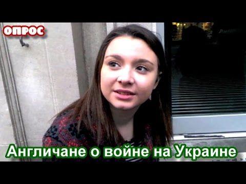 Англичане о ситуации на Украине. Опрос в Grimsby 14.02.2015