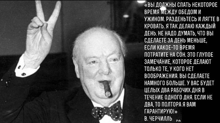 Уинстон Черчилль о сне