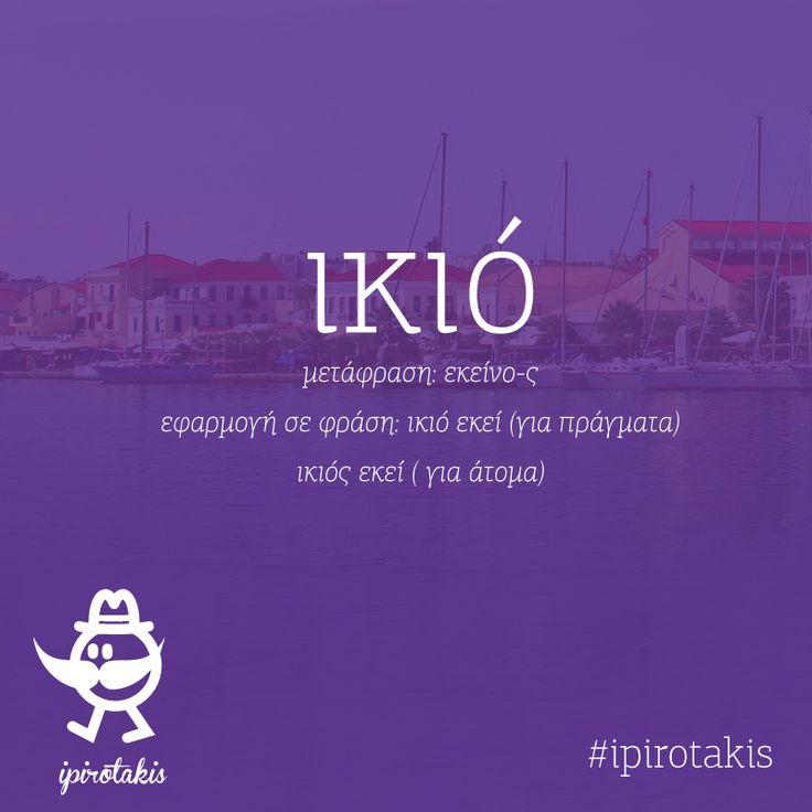 ικιό μετάφραση: εκείνο/εκείνος εφαρμογή σε φράση: ικιό εκεί (για πράγματα) ικιός εκεί ( για άτομα) #ipirotakis…