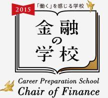 金融の学校