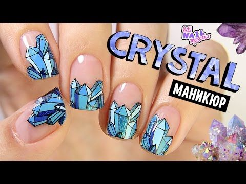 "Tumblr маникюр ""Кристаллы"" + победители GIVEAWAY! | Crystal Tumblr nails..."