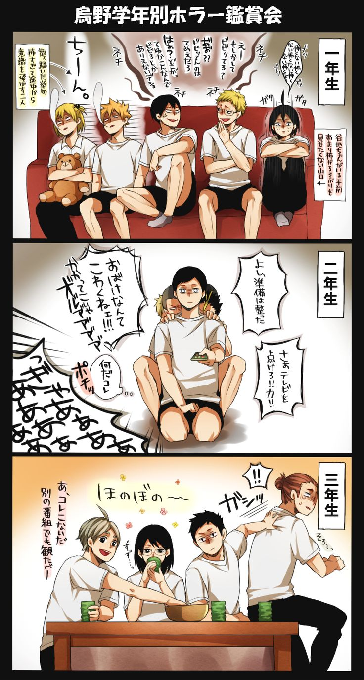 Haikyuu!! Am I completely wrong to assume they're watching scary movies? :D