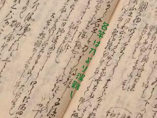 釣道楽の世界展みどころシリーズへし切長谷部や日光一文字を所蔵する当館がこういうことをアピールするのもなんですが名竿は刀より得がたいと書かれている江戸時代の日記を展示しています