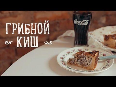 Очень грибной киш [Рецепты Bon Appetit] - YouTube