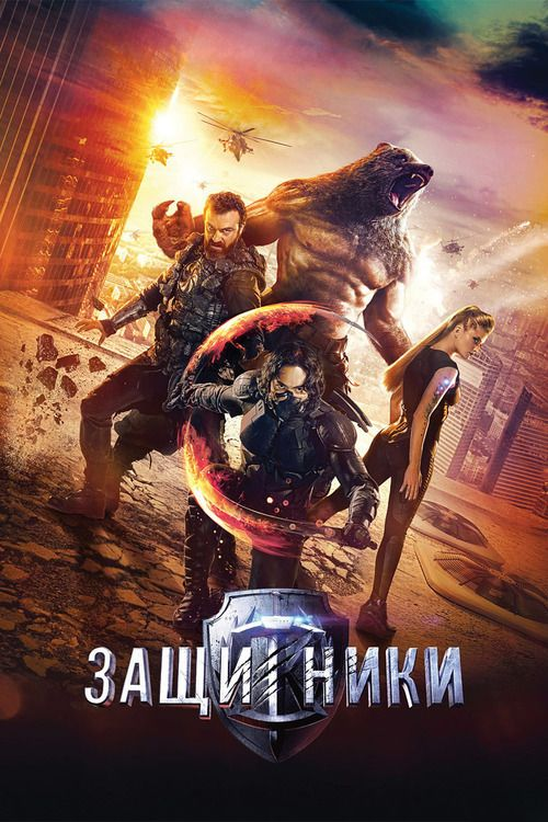 Guardians (2017) Full Movie Streaming HD