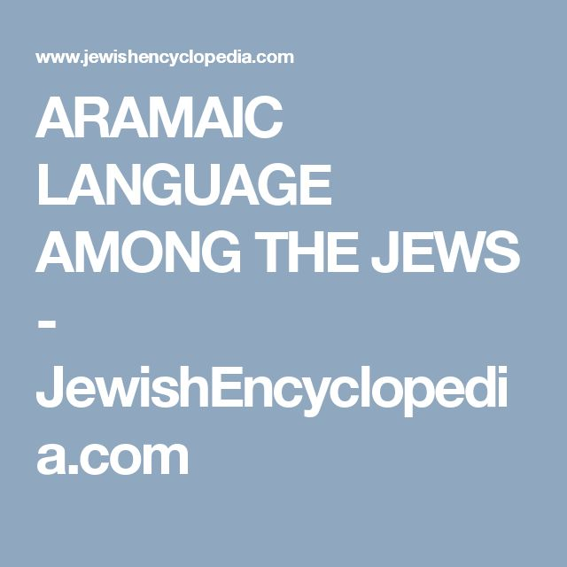 ARAMAIC LANGUAGE AMONG THE JEWS - JewishEncyclopedia.com