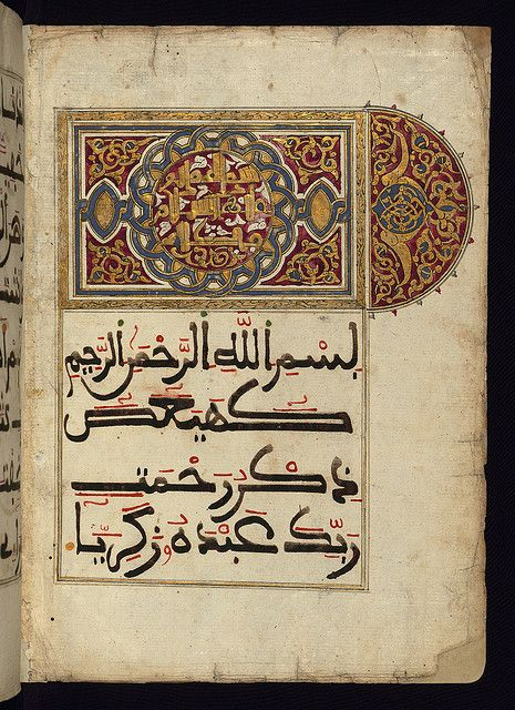 Illuminated Manuscript Koran, Illuminated incipit page with headpiece inscribed with the chapter heading for Sūrat Maryam, Walters Art Museum Ms. 568, fol. 1b, via Flickr.